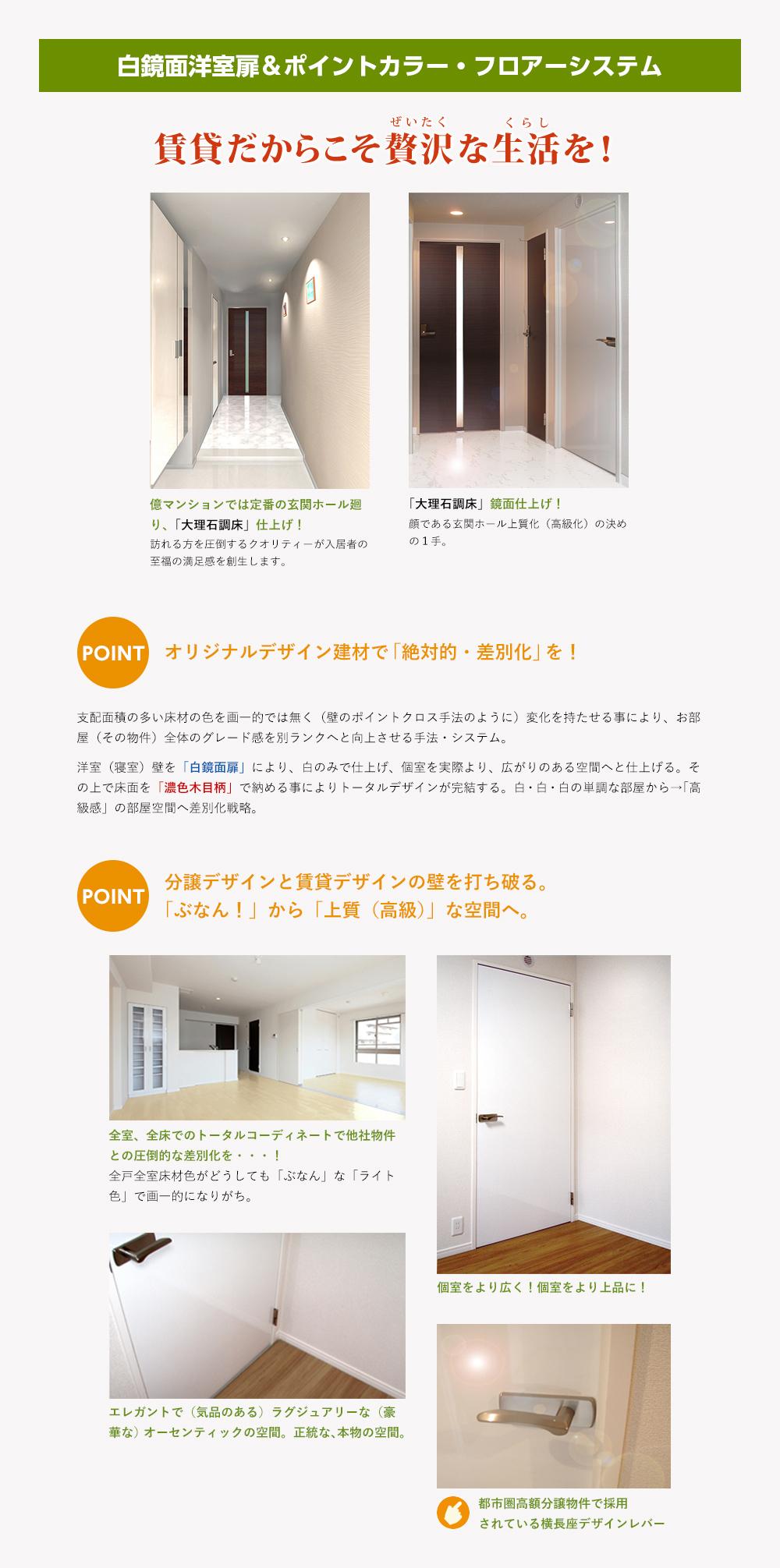 白鏡面扉&ポイントカラー・フロアーシステム